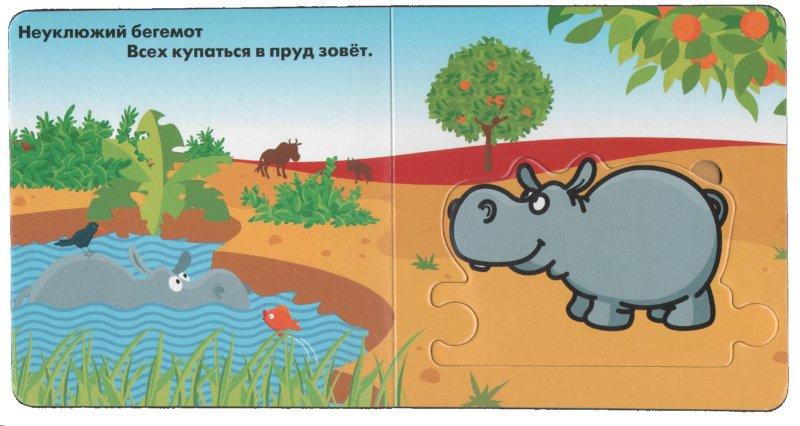 Иллюстрация 1 из 10 для Собери цепочку: В Африке   Лабиринт - книги. Источник: Лабиринт
