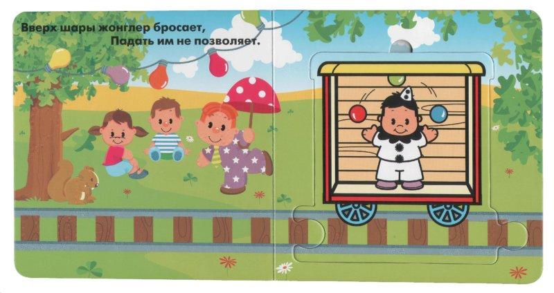 Иллюстрация 1 из 8 для Собери цепочку: Цирк   Лабиринт - книги. Источник: Лабиринт