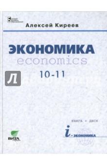 Киреев Алексей Павлович Экономика: для 10-11 классов общеобразовательных учреждений (базовый уровень) + CD