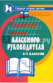 Классная книга классного руководителя 6-7 классов