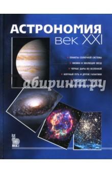 Астрономия: век XXI