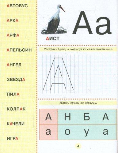 Иллюстрация 1 из 28 для Азбука для малышей   Лабиринт - книги. Источник: Лабиринт