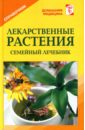 Лекарственные растения: Справочник