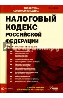 Налоговый кодекс Российской Федерации: Части первая и вторая 2007-2008