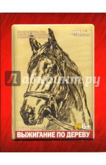 Выжигание по дереву: Лошадь (Вр018)