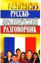 Семеницкий Святослав, Тексье Стефан Русско-французский разговорник