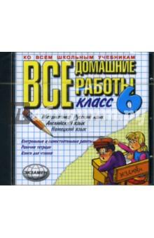 Все домашние работы за 6 класс (CDpc)