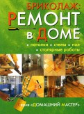 Бриколаж: Ремонт в доме. В 4-х книгах. Книга 2