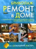 Michel Galy: Бриколаж: Ремонт в доме. В 4-х книгах. Книга 3