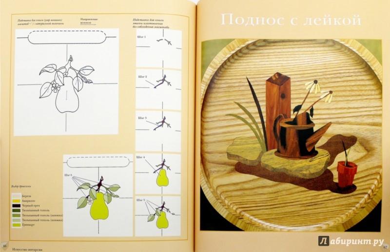 Иллюстрация 1 из 43 для Искусство интарсии. Практическое руководство - Джордж Стивенс | Лабиринт - книги. Источник: Лабиринт