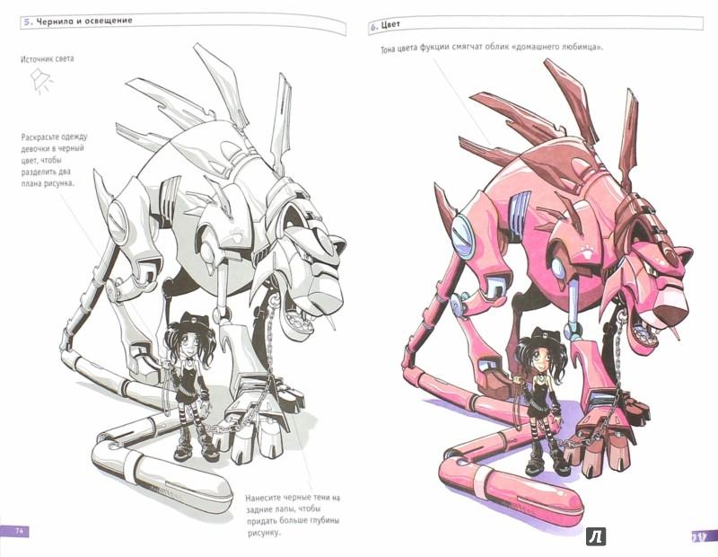 Иллюстрация 1 из 14 для Рисуем комиксы манга. Книга 2 - Garcia, Casaus | Лабиринт - книги. Источник: Лабиринт