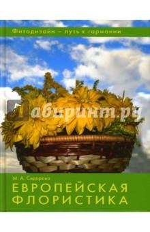 Европейская флористика