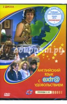 Английский язык с extr@ удовольствием! Эпизоды 1-10 (2 DVD)