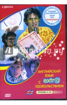 Английский язык с extr@ удовольствием! Эпизоды 21-30 (2 DVD)