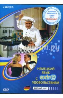 Немецкий язык с extr@ удовольствием! Полный курс (2 DVD)