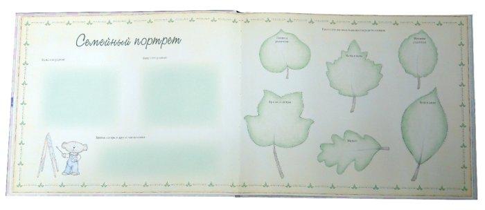 Иллюстрация 1 из 17 для Первая книга малыша. Розовая | Лабиринт - сувениры. Источник: Лабиринт