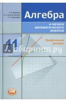 Алгебра и математический анализ. 11 кл.: учеб. для учащ. общеобразоват. учрежд. (профильный уровень)