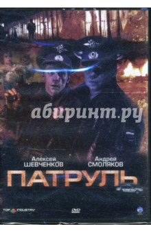 Макаров Илья Юрьевич Патруль (DVD)