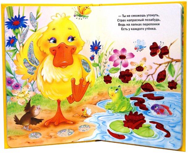 Иллюстрация 1 из 5 для Искорка. Утенок научился плавать | Лабиринт - книги. Источник: Лабиринт