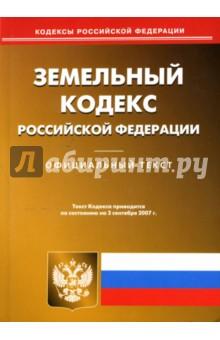 Земельный кодекс Российской Федерации на 03.09.07