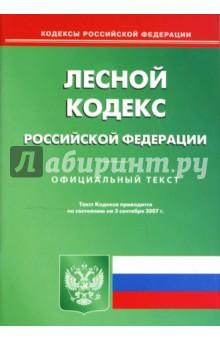 Лесной кодекс Российской Федерации на 03.09.07