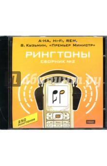 Рингтоны. Сборник № 2 А-НА, Hi-Fi, REM, В. Кузьмин, Премьер Министр , ... (CDpc)