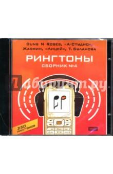 Рингтоны. Сборник № 4 Guns N Roses, А-Студио , Жасмин, Лицей , Т. Буланова, ... (CDpc)