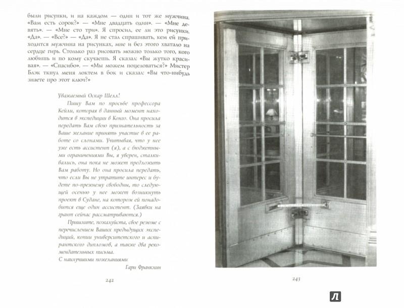 Иллюстрация 1 из 24 для Жутко громко и запредельно близко - Джонатан Фоер | Лабиринт - книги. Источник: Лабиринт