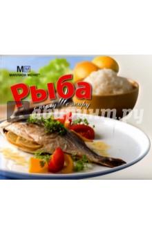 РыбаБлюда из рыбы и морепродуктов<br>Существует множество способов приготовления рыбы: от простых, как варка и жаренье, до более сложных, как тушение и запекание. Выбирайте любой из 30 рецептов книги и приготовьте рыбу по своему вкусу. Вы будете в полной мере вознаграждены за свои кулинарные труды.<br>Все блюда, рецепты которых приводятся в книге, приготовлены и апробированы в кулинарной студии издательства Аркаим.<br>