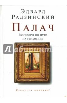 Палач. Разговоры по пути на гильотинуИсторический роман<br>В книге представлена пьеса знаменитого историка Эдварда Радзинского Палач. Разговоры по пути на гильотину. Издается впервые.<br>