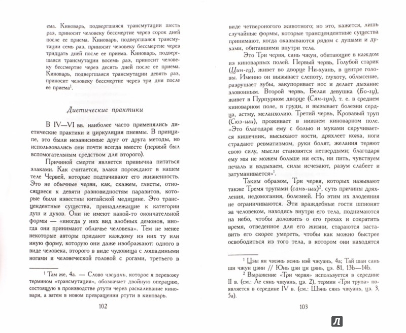 Иллюстрация 1 из 14 для Даосизм - Анри Масперо | Лабиринт - книги. Источник: Лабиринт