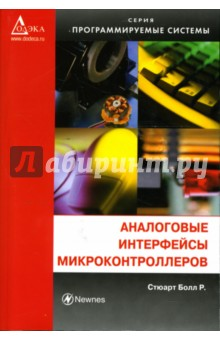 Аналоговые интерфейсы микроконтроллеровПрограммирование<br>Данное издание является практическим пособием по применению различных интерфейсов для подключения аналоговых периферийных устройств к компьютерам, микропроцессорам и микроконтроллерам. Раскрывается специфика применения таких интерфейсов, как I2C, SPI/Microware, SMBus, RS-232/485/422, токовая петля 4-20 мА и др. Дается обзор большого количества современных датчиков: температурных, оптических, ПЗС, магнитных, тензодатчиков и т.д. Подробно описываются контроллеры, АЦП и ЦАПы, их элементы - УВХ, ИОН, кодеки, энкодеры. Рассмотрены исполнительные устройства - двигатели, терморегуляторы - и вопросы их управления в составе систем автоматического управления различного типа (релейного, пропорционального и ПИД). <br>Книга снабжена иллюстрациями, наглядно представляющими аппаратные и программные особенности применения элементов аналоговой и цифровой техники. <br>Заинтересует не только начинающих радиолюбителей, но и специалистов, имеющих стаж работы с аналоговой и цифровой техникой, а также студентов технических колледжей и вузов.<br>