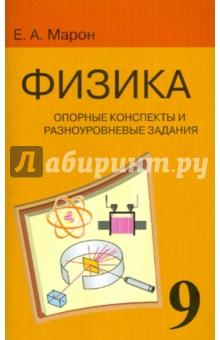 Физика. 9 класс. Опорные конспекты и разноуровневые задания. К учебнику А. В. ПерышкинаФизика. Астрономия (7-9 классы)<br>Пособие содержит комплект опорных конспектов и разноуровневых заданий, охватывающих все основные темы курса физики 9 класса. Конспекты и задания могут применяться учителем при изложении нового материала, в ходе опроса, в процессе систематизации знаний, при подготовке к ЕГЭ.<br>Составленные или взятые из различных источников, разноуровневые задания подобраны по степени возрастания сложности: простые (задания уровня А), средние (задания уровня В) и повышенной сложности (задания уровня С). Учащиеся имеют возможность самостоятельно или с помощью учителя выбирать группу заданий, постепенно переходя к решению более сложных заданий.<br>Пособие предназначено для 9 класса общеобразовательных учебных заведений и может быть использовано при повторении пройденного материала и при подготовке к Единому Государственному Экзамену по физике.<br>