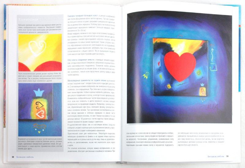 Иллюстрация 1 из 6 для Фантастические панно и красочные композиции акриловыми красками - Килиа де Муник   Лабиринт - книги. Источник: Лабиринт