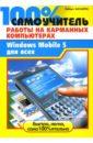 Басыров Роберт 100% самоучитель работы на карманных компьютерах или Windows Mobile 5 для всех