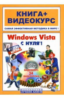 Windows Vista с нуля! Русская версия (+ СD)Операционные системы и утилиты для ПК<br>Книга, которую Вы держите в руках, представляет собой уникальную и самую современную методику обучения: это одновременно и хорошо иллюстрированная книга, и ВИДЕОКУРС, озвученный профессиональным диктором. <br>Прочитав книгу и посмотрев видеокурс, Вы познакомитесь с интерфейсом Windows Vista, научитесь работать с файлами и папками, а также разберетесь в системных настройках. <br>Данный самоучитель станет незаменимым помощником в освоении новой операционной системы как для продвинутых пользователей, решивших установить Windows Vista, так и для начинающих, только-только знакомящихся с компьютером.<br>