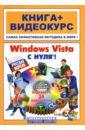 Анохин Антон Борисович, Пташинский Владимир Сергеевич Windows Vista с нуля! Русская версия (+ СD)