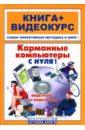 Комягин Валерий, Печников Василий Николаевич, Резников Филипп Абрамович Карманные компьютеры с нуля! (+ СD)