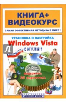 Установка и настройка Windows Vista с нуля! (+СD)