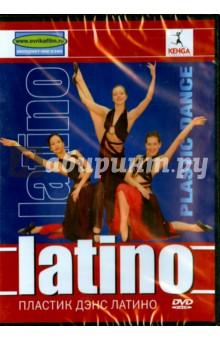 Пластик дэнс. Латино (DVD)Танцы и хореография<br>Урок в стиле Пластик дэнс. Латино подойдет как для тех, кто хочет овладеть искусством танца Латино, так и для тех, кто просто хочет сбросить лишние килограммы. Постоянное движение в ритме Латино поможет вам сочетать приятное с полезным - вы сможете легко улучшить фигуру, при этом наслаждаясь возможностью выплеснуть эмоции, проявить чувственность и темперамент.<br>Продолжительность - 45 минут.<br>Формат: 4:3<br>Звук: русский Dolby Digital 2.0.<br>Регион: all, PAL<br>