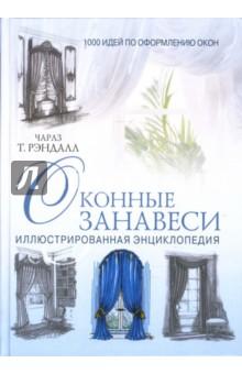 Оконные занавеси: Иллюстрированная энциклопедия