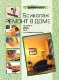 Michel Galy: Бриколаж: ремонт в доме. В 4 книгах. Книга 2. Потолки, стены, пол, столярные работы