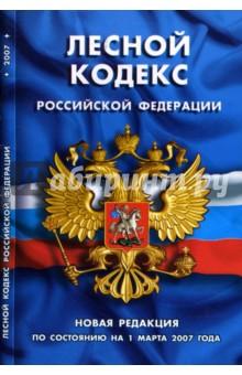 Лесной кодекс Российской Федерации: Новая редакция (по состоянию на 01.03.07 года)