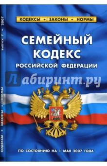Семейный кодекс Российской Федерации (по состоянию на 01.05.07)