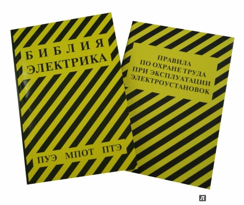 Иллюстрация 1 из 3 для Библия электрика. ПУЭ (шестое и седьмое издания, все действующие разделы), МПОТ, ПТЭ. С приложением | Лабиринт - книги. Источник: Лабиринт