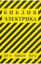 Библия электрика: ПУЭ (шестое и седьмое издания, все действующие разделы), МПОТ, ПТЭ
