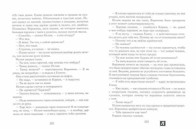Иллюстрация 1 из 19 для Правила одиночества - Самид Агаев | Лабиринт - книги. Источник: Лабиринт