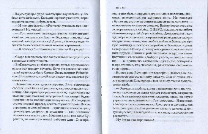 Иллюстрация 1 из 12 для Покемонов день - Денис Гуцко   Лабиринт - книги. Источник: Лабиринт