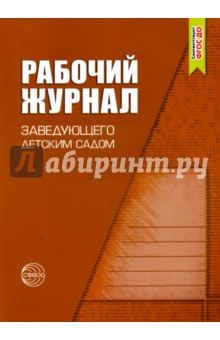 Рабочий журнал заведующего детским садом. ФГОС Сфера