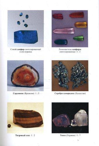 Иллюстрация 1 из 4 для Камни и легенды - Станислав Николаев | Лабиринт - книги. Источник: Лабиринт